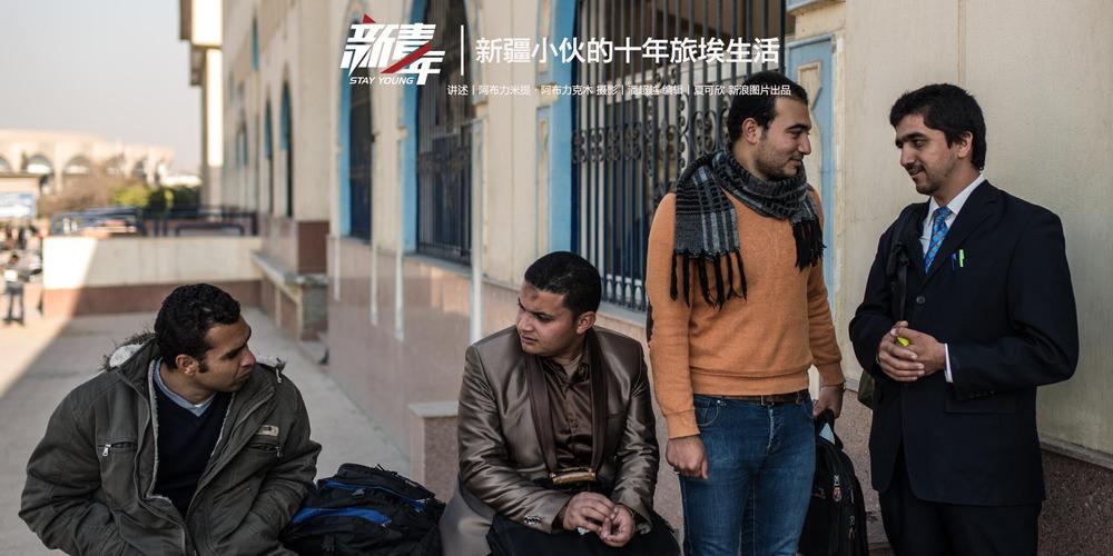 新疆小伙的十年旅埃生活