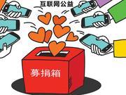 网络募捐规范性文件实施:个人不得募捐