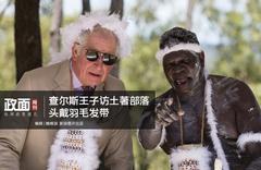 珠海视线图片《政面》30期:查尔斯王子访土著部落戴羽毛发带