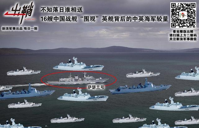 我战舰围观英舰背后的海军较量