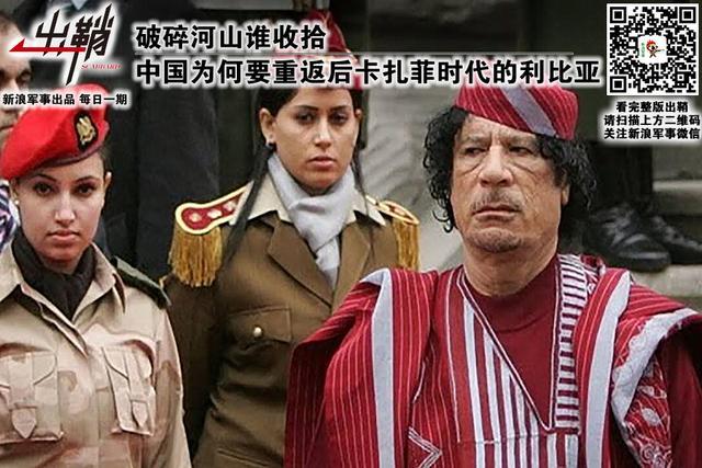中国重返后卡扎菲时代的利比亚