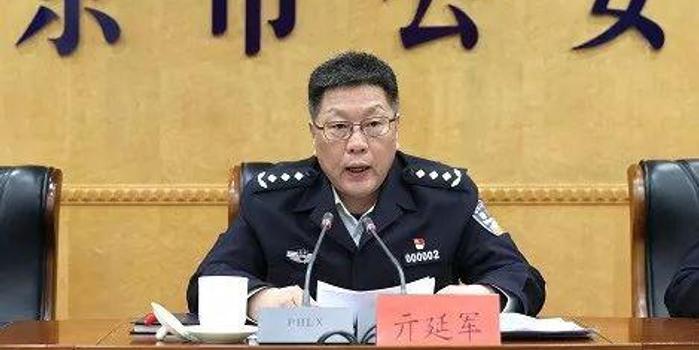 亓延军出任北京市公安局常务副局长