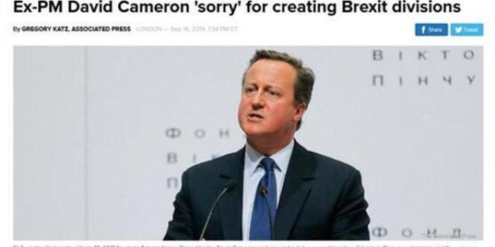 英国脱欧公投3年后 卡梅伦为造成的分裂感到遗憾