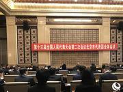 十三届全国人大二次会议北京市代表团开放日侧记