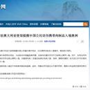 我駐澳使館:中國公民切勿攜帶肉製品入境澳大利亞