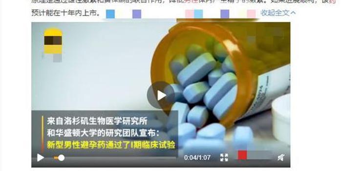 江苏体彩11选5_男性避孕药通过安全测试 女性避孕不用再吃药了?