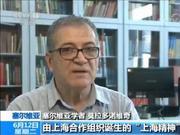 """塞尔维亚专家:""""上海精神""""体现古老东方智慧"""
