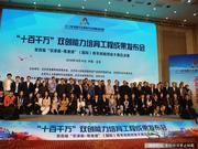 """北京""""十百千万""""双创能力培育工程成果发布"""