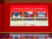 庆祝改革开放40周年大型展览:北京元素见证伟大变革