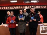 北京东城天坛街道率先成立联合巡查小组