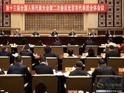 全国人大北京代表团审查计划报告和预算报告