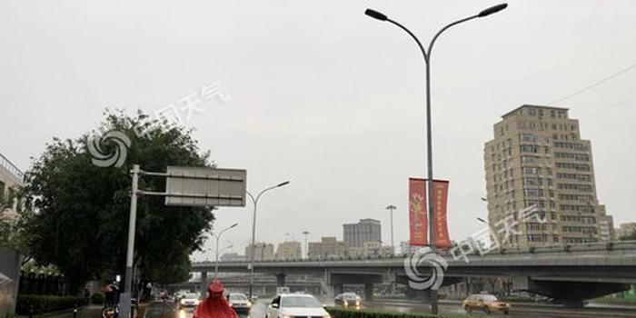 教师节北京雨水影响早高峰 4区暴雨预警中降温7℃