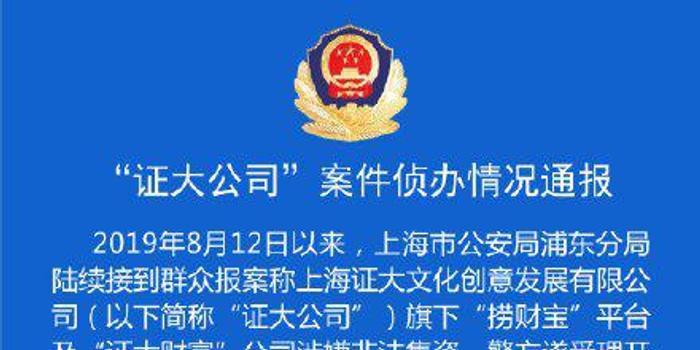 """上海警方通报""""证大公司""""非法集资案调查进展"""