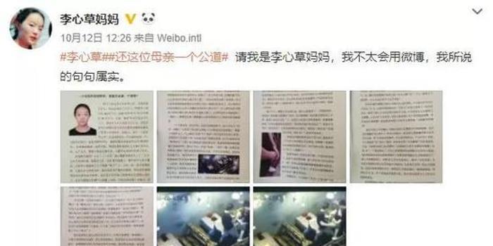 """媒體評云南少女李心草之死:真相不應""""溺亡"""""""