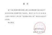 CNN终于讲了句大实话:NBA在中国陷入了必败的处境