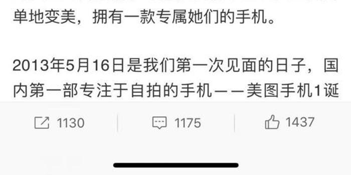 3d近十期开机号_美图正式宣布关闭手机业务 品牌授权给小米