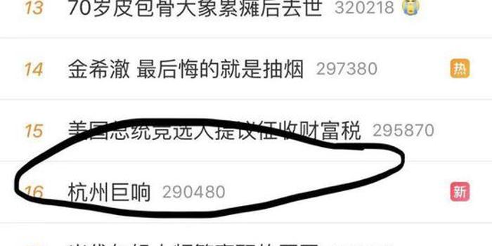 一声巨响 杭州又上热搜了(图)