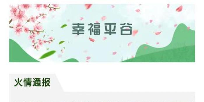 体育彩票双色球_北京密云突发山火 约900人现场参与救援