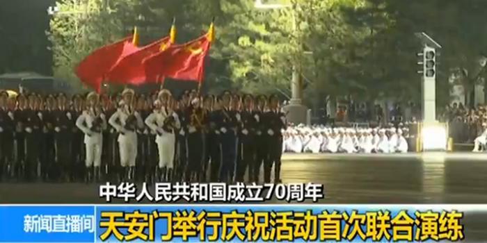 新中国成立70周年 天安门举行庆?;疃涎萘? title=