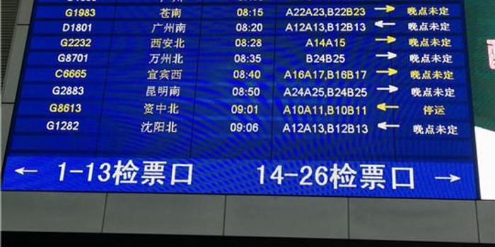 四川内江地震 成都东站多趟列车停运晚点