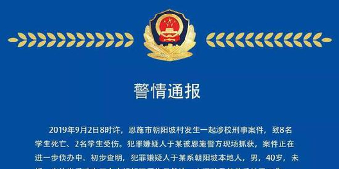 湖北恩施小学生8死2伤 村民:嫌犯曾挖女友眼睛