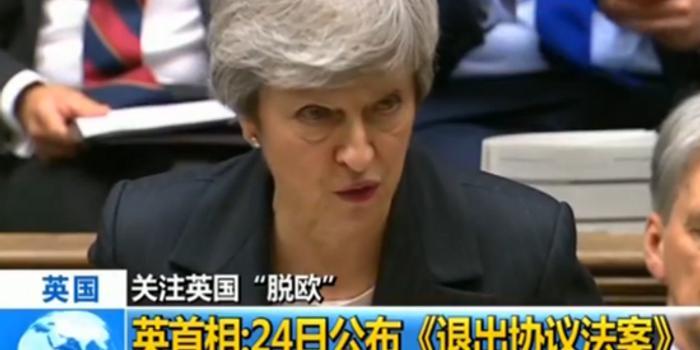 pc蛋蛋刷蛋器_英首相:24日公布《退出协议法案》