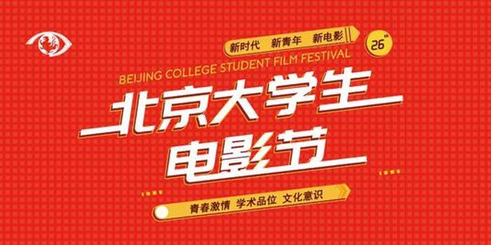 北京大学生电影节将延期举办