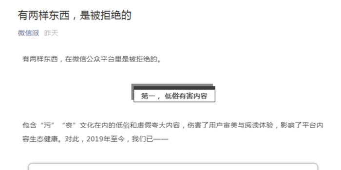 4万多个微信公众号被封了 这两种行为要引以为戒