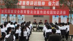 """丹棱县开展""""4.15""""全民国家安全教育暨法治宣传进校园活动"""