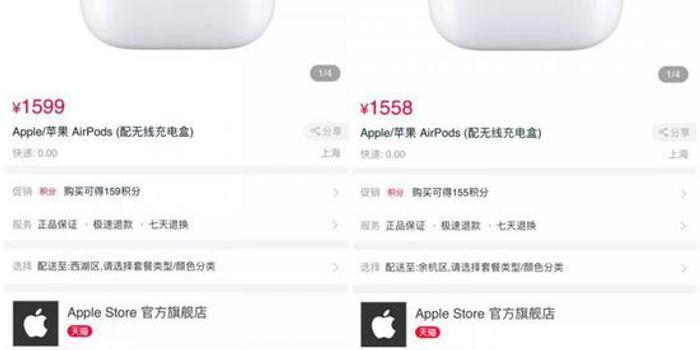 响应减税政策 苹果官网及天猫官店降价XS降五百