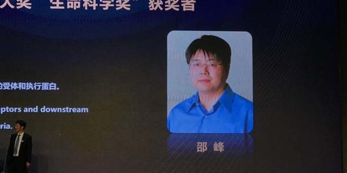 2019未来科学大奖揭晓 邵峰等4人获奖(图)