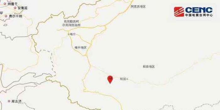 新疆和田發生4.0級地震 震源深度10千米