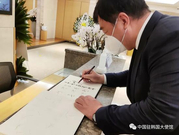 中国驻韩大使邢海明吊唁已故韩国三星集团会长李健熙