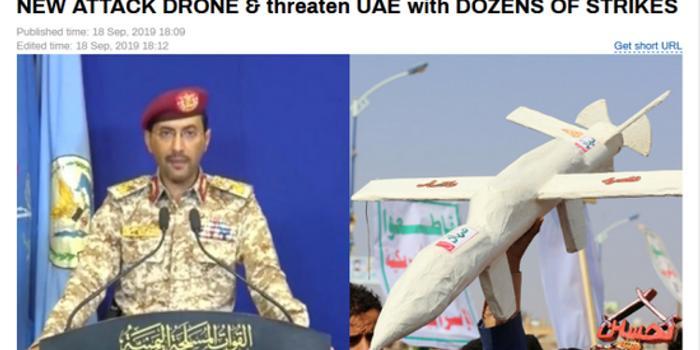 宣稱襲擊沙特石油設施后 胡塞武裝又威脅阿聯酋