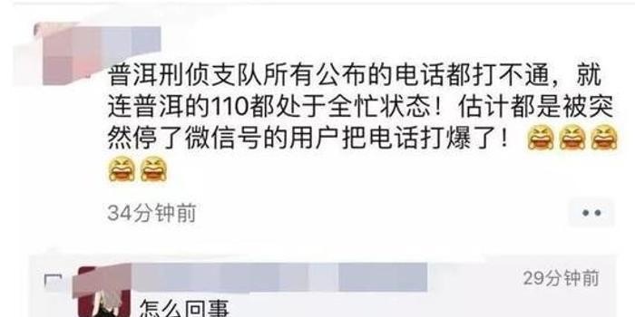 新京报:云南普洱打击电信诈骗封号 不应伤及无辜