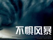 捉谣记|追风者拍下加拿大龙卷风视频?其实是电影特效