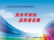 2018双创周北京会场开幕 观众预约通道开启