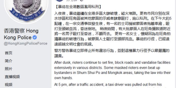 暴徒接连实施违法暴力行径 港警予以最严厉谴责