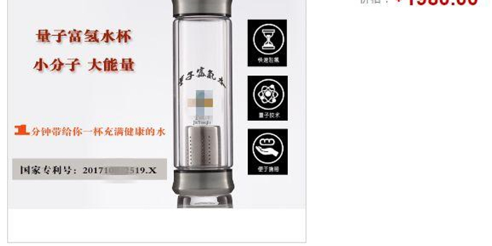 pc蛋蛋_保健品骗局:喝了量子杯的水 就能包治百病?