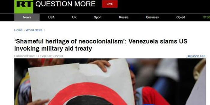 委内瑞拉谴责美启动军援条约:新殖民主义可耻遗产
