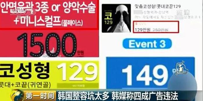韩国整容业乱象:你花巨资去整容 中介抽50%佣金