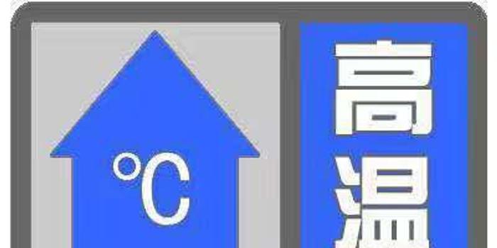北京市发布高温蓝色预警信号 局地可达38℃以上
