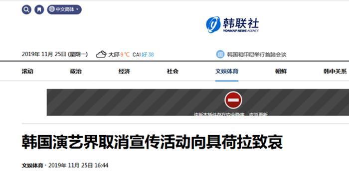韩媒:具荷拉去世后 韩国演艺界取消宣传活动致哀