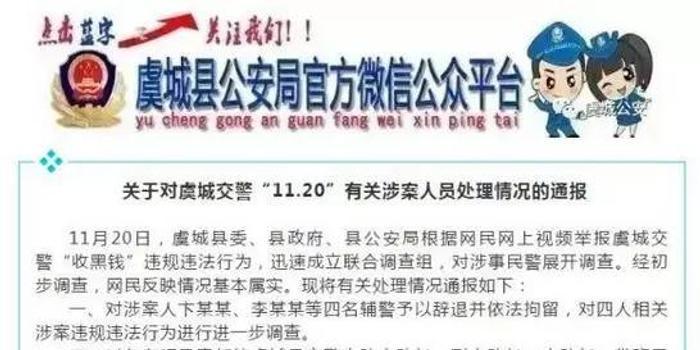 """媒体:虞城交警""""收黑钱"""" 果真又是""""辅警干的"""""""