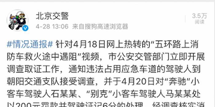 北京骑手为消防车开道被罚?交警:处罚非此路段