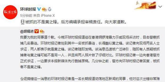 环球时报致歉:香港铜锣湾被抓暴徒并非黄之锋