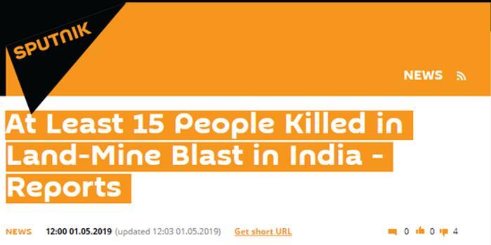 印度发生地雷爆炸 至少造成15人死亡