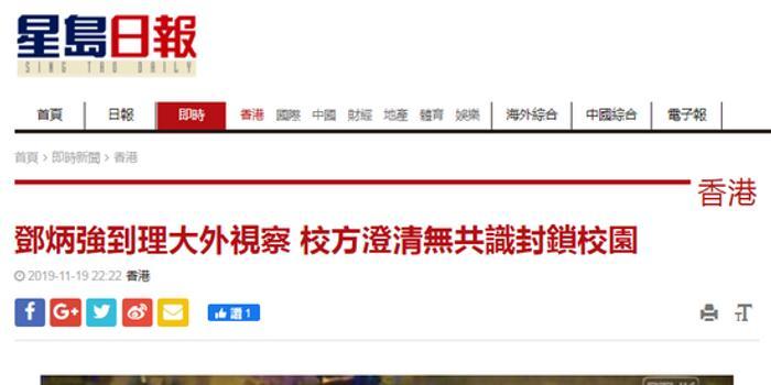 """上任第一天 港警""""新一哥""""前往香港理工大学外围"""