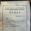 """包頭稀土高新區紀檢監察工委介入調查""""公訴人被指索賄"""""""