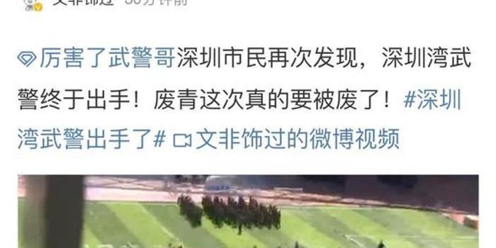 深圳市民又有新发现 深圳湾武警终于出手了